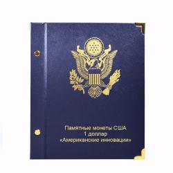 Альбом-книга для памятных монет США 1 доллар серии Американские инновации фото