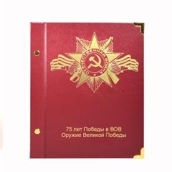Альбом-книга для монет серии Оружие Великой Победы фото