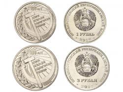 Набор монет 2017 год 1 и 3 рубля 100 лет Октябрьской революции, UNC фото