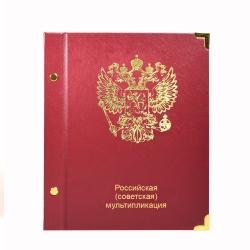 Альбом-книга для монет серии Российская (советская) мультипликация фото
