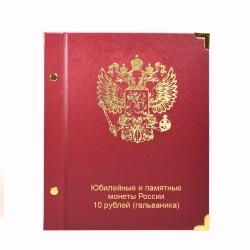 Альбом-книга для памятных монет РФ с латунным гальваническим покрытием номиналом 10 рублей фото