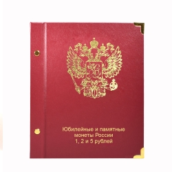 Альбом-книга для памятных монет России номиналом 1, 2, 5 рублей фото