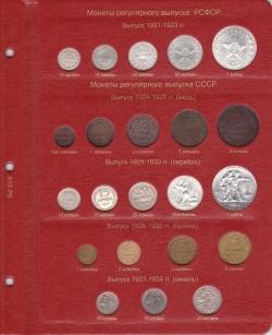 Комплект листов для монет регулярного выпуска РСФСР, СССР и России 1921-2016 гг. (по типам) фото