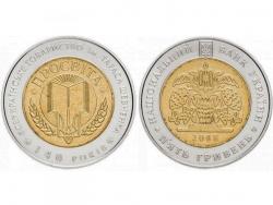 Монета 5 гривен 2008 год 140 лет Всеукраинскому обществу
