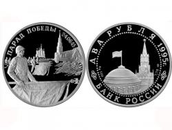 Монета 2 рубля 1995 год Парад Победы в Москве (серебро) фото