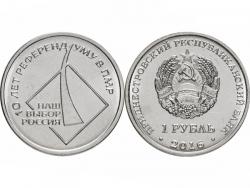 Монета 1 рубль 2016 год 10 лет со дня Референдума о независимости Приднестровья и присоединении к России, UNC фото