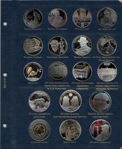 Комплект листов для юбилейных монет Украины 2017 г. фото