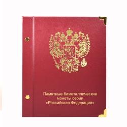 Альбом-книга для памятных биметаллических монет серии Российская Федерация фото