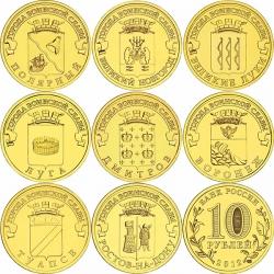 Набор монет 10 рублей 2012 год серии