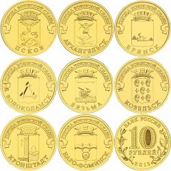 Набор монет 10 рублей 2013 год серии