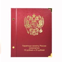 Альбом-книга для юбилейных монет номиналом 10 и 25 рублей (универсальный) фото