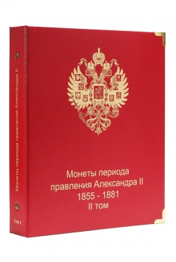 Альбом для монет периода правления императора Александра II (1855-1881 гг.) том II фото