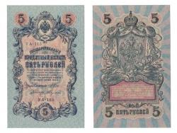 Государственный кредитный билет 5 рублей 1909 год УА-115 Шипов-Федулеев фото