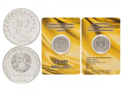 Монета 25 рублей 2017 год 25 лет ПРБ (в буклете), UNC фото