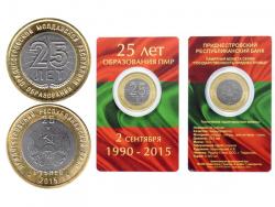 Монета 25 рублей 2015 год 25 лет образования ПМР (в буклете), UNC фото