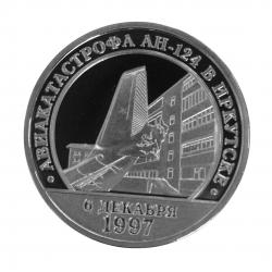Шпицберген, 10 разменных знаков 2007 год «Авиакатастрофа АН-124 в Иркутске» фото