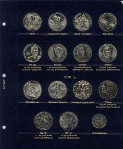 Комплект листов для монет Республики Казахстан 2016 года фото