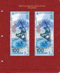 Лист для памятных банкнот Банка России, 100 рублей фото