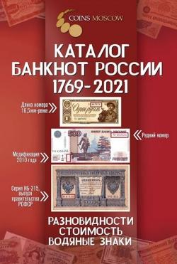 Каталог банкнот России 1769-2021 годов с ценами (выпуск №2) фото
