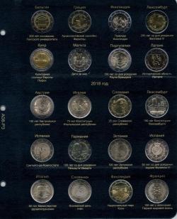 Лист для памятных и юбилейных монет 2 Евро 2017-2018 гг. фото
