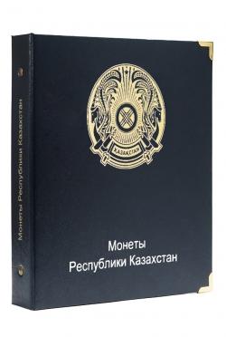 Альбом для юбилейных и памятных монет Республики Казахстан фото