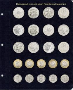 Переходный лист для монет Республики Казахстан (с неподписанными ячейками) фото