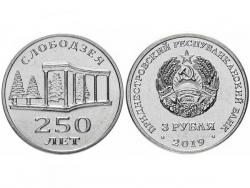 Монета 3 рубля 2019 год 250 лет г. Слободзея, UNC фото
