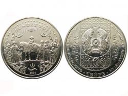 Монета 100 Тенге Сундет той 2020 год фото