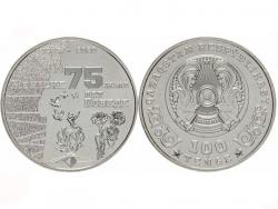 Монета 100 Тенге 75 лет Победы в ВОВ 2020 год фото