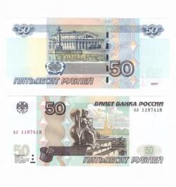 50 рублей 1997 год, модификация 2004 год фото