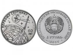 Монета 1 рубль 2017 год 60 лет запуска первого искусственного спутника Земли, UNC фото