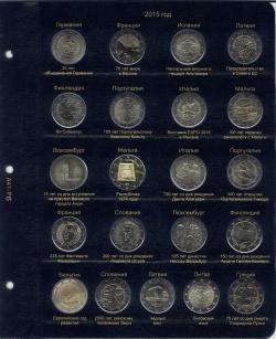 Лист для памятных и юбилейных монет 2 Евро 2015 г. фото