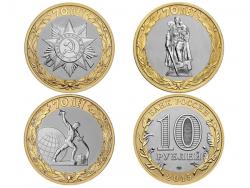 Набор монет 10 рублей 2015 год 70 лет Победы в ВОВ (3 монеты), UNC фото