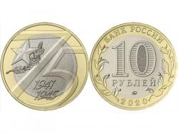 Монета 10 рублей 2020 год 75-летие Победы советского народа в Великой Отечественной войне 1941–1945 гг., UNC фото