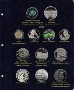 Лист для юбилейных монет Украины с 2015 по 2016 гг. фото