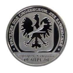 Шпицберген, 10 разменных знаков 2010 год «Трагедия под Смоленском. Лех Качиньский» фото