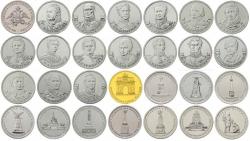 Набор монет 2012 год 2, 5 и 10 рублей 200 лет Победы в Отечественной войне 1812 г. (28 монет), UNC фото