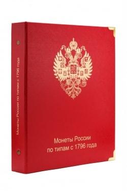 Альбом для монет России по типам с 1796 года фото