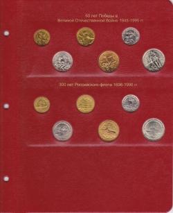Лист для наборов юбилейных монет России фото