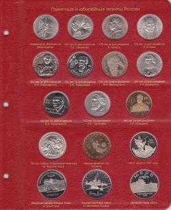 Комплект листов для монет молодой России фото