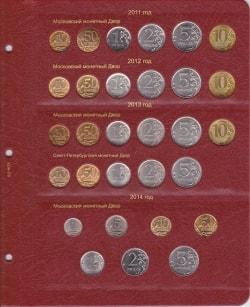 Лист для монет России регулярного чекана с 2011 по 2014 гг. фото