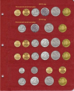 Лист для монет России регулярного чекана с 2015 по 2016 гг. фото
