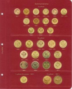 Лист для золотых монет Николая II фото