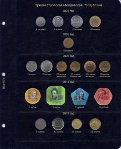 Лист для регулярных монет Приднестровской Молдавской Республики (по типам) фото