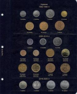 Лист для регулярных монет Украины (по типам) фото