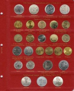 Переходный лист в альбом для памятных монет России  фото