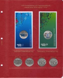 Комплект листов для юбилейных монет Сочи 25 рублей в блистерах фото