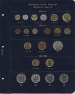 Комплект листов для регулярных монет Таиланда с 1950 г. фото