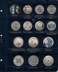 Лист для юбилейных монет Украины 2020-2021 гг. фото