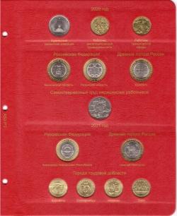 Лист для юбилейных монет России 2020-2021 гг. фото